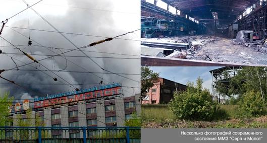 несколько фото современного состаяния завода